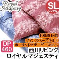 ●サイズ/150×210cm(シングル)  ●側地/綿100%(100サテン超長綿・抗菌加工)  ●...