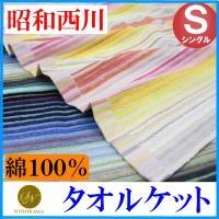 ●サイズ/140×190cm【シングル】   ●組成/綿100%  ●中国製   ●昭和西川の品です...