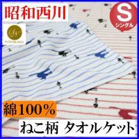 ●サイズ/140×190cm【シングル】   ●組成/綿100%  ●中国製  ●昭和西川の品です。...