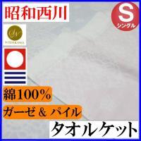 ●サイズ/140×190cm【シングル】   ●組成/綿100%  ●日本製 (今治)   ●昭和西...