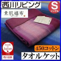 ●サイズ/140×190cm(シングル)   ●組成/綿100%(450コットン)  ●日本製   ...