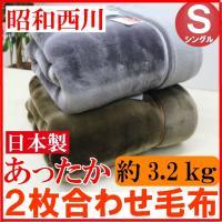 ●サイズ/140×200cm【シングルサイズ】  ●組成/パイル糸(毛羽部分)・アクリル100%  ...