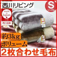 ●サイズ/140×200cm【シングル】  ●組成/パイル糸(毛羽部分)・アクリル100%     ...