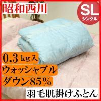●サイズ/150×210cm(シングル)  ●ふとん側/ポリエステル85% 綿15%   ●詰め物/...