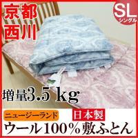 ●サイズ/100×210cm【シングル】     ●側地/綿100%   ●詰め物/毛100%  ●...