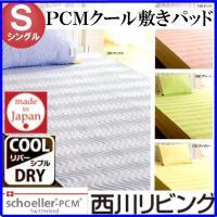 ◆◆敷きパッドです。(枕パッドは付属しておりません) ◆◆◆冷感素材PCMシートが快適温度にコントロ...