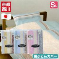 ★日本製 掛カバー  ●サイズ/150×210cm【シングルサイズ】   ●組成/綿100%   ●...