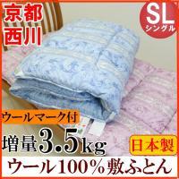 ●サイズ/100×210cm【シングル】     ●側地/綿100%   ●詰め物/ウール100%(...
