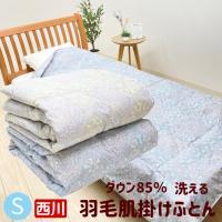 ●サイズ/150×210cm(シングル)  ●ふとんがわ/ポリエステル85% 綿15%   ●詰め物...