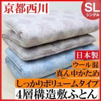 ●サイズ/100×210cm【シングル】    ●側地/綿100%   ●詰め物/上層・毛50% ポ...
