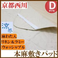 サイズ/140×205cm 【ダブル】   ●組成/表・麻100%(リネン)        裏・麻1...