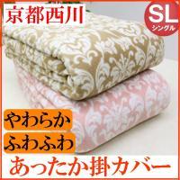 ●サイズ/150×210cm【シングルサイズ】  ●組成/ポリエステル100%  ●京都西川の品です...