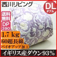 ●サイズ/190×210cm【ダブル】  ●側地/綿100% (60超長綿 抗菌加工)   ●詰め物...