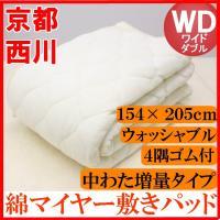 ●サイズ/154×205cm 【ワイドダブル】   ●組成/表・パイル 綿100% 基布/ポリエステ...
