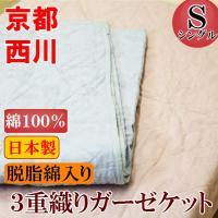 ●サイズ/140×210cm【シングル】      ●中綿/綿【脱脂綿】100%  ●詰め物重量/0...