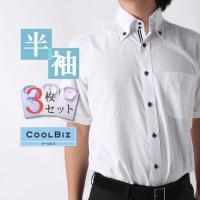 今ならネクタイおまけも 半袖 デザインドレスシャツ ボタンダウン 3枚セット 半袖ワイシャツ メンズ...