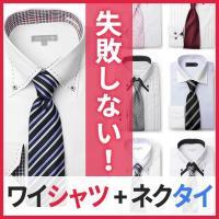 ・こちら商品ページはワイシャツ1枚+ネクタイ1本セットのページです。 ・サイズ表については商品画像を...