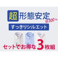 3枚セット 綿100%高形態安定ワイシャツ すっきりシルエットタイプ 長袖 ワイシャツ メンズ 紳士用 スリム ノーアイロン イージーケア ボタンダウン 白