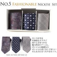 ネクタイ ネクタイ3本ギフトセット メンズ 男 紳士用 セット レギュラー シルク ラッピング付き
