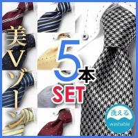 期間限定特価! ネクタイ 自由に選べる5本セット! 洗える ウォッシャブルネクタイ 種類豊富に品揃え...