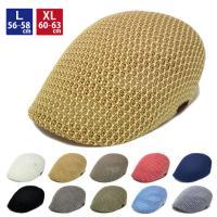 帽子 ハンチング 涼しい メッシュ 大きいサイズ L XL えらべる2サイズ 全13色 hun-427 春夏 男性 メンズ 軽量 カジュアル 暑さ 対策