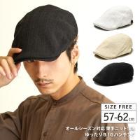 ハンチング メンズ 大きいサイズ ハンチング帽 キャスケット 帽子 62cmまでOK!つば長 薄手ニット ゆったりBIGハンチング 全3色 hun-542