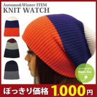 3つの配色(=トリコロール)のニットワッチ。 柔らかなリブ編みを効かせて伸縮性抜群!! 耳まで下げれ...