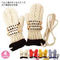 ステッチ入りのベルト風ボタン飾りで、カジュアル感満点なナチュラル系ミトン手袋。 手首の切り替えカラー...