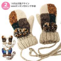 手首の部分が長めに編まれたロングサイズのミトン手袋。 折り返して2重にしても暖かカワイイ♪ パッチワ...