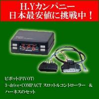 ■メーカー:ピボット(Pivot) ■製品名:3-drive・COMPACT (THC)&「車種別専...