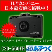 即納【送料無料】【アウトレット品(展示品)】CSD-560FH  セルスター ドライブレコーダー
