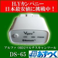 ■商品情報 OBD2マルチスキャンツールが、近距離無線規格 Bluetoothを使用して様々な車両の...