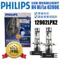 【今月の目玉特価】【正規品】【メーカー保証3年】 フィリップス LED H4 Hi/Lo 6200K LEDヘッドライト 【送料無料】 12902LPX2