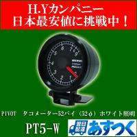 ■型番:PT5-W   ■メーカー:ピボット(Pivot) ■商品名:タコメーター φ52 PROG...