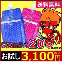 水素水 送料無料 お試し ハイドリックアクア( ピンク・ブルー混合)(500ml×20本) 初回限定
