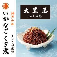兵庫県の風物詩「いかなごのくぎ煮」をギフトに! 北海道産のいかなご(小魚)を龍野醤油・しょうが・みり...