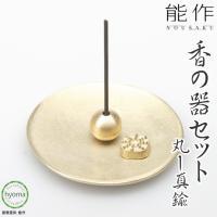 素材を生かしたシンプルなデザイン  素材を生かしたシンプルなデザインの香の器です。スティック型用の香...