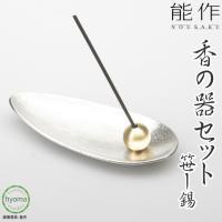 シンプルで使いやすい 笹モチーフの香の器  笹モチーフの香の器です。素材を生かしたシンプルなデザイン...