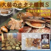 大槌湾近海にて養殖された、大粒のホタテ貝を活きたまま仕入れ、燻製に加工しました。地元の楢材で燻してい...