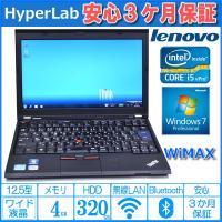 ■WiMAXやBluetoothなど通信機能が充実したレノボのモバイルノートパソコンです。  ■イン...
