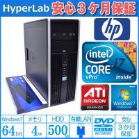 ■高性能な4コア8スレッドCPUにメモリ4G、大容量メモリを搭載可能なWindows 7 64bit...