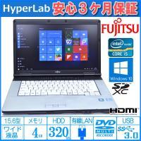 ■大画面で使い勝手の良い富士通のノートパソコンです。高速・ハイグレードな周辺機器を接続できるUSB3...