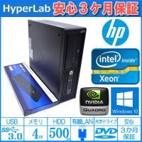 ■4コア8スレッドのXeonを搭載したワークステーションです。NVIDIA Quadro 600 搭...
