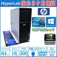 ■6コア12スレッドの高性能CPUにNVIDIA Quadro FX 3800 を搭載でCADやデジ...