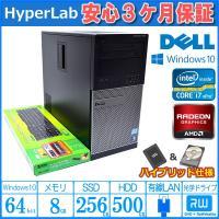 ■拡張性バツグンなDELLのミニタワー型デスクトップパソコンです。側面のレバーを起こすと簡単に内部へ...