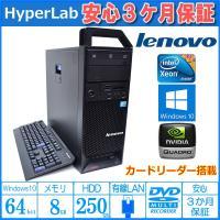 ■メモリは8GB搭載!Xeonプロセッサーを搭載したレノボのワークステーションです。  ■4コア8ス...