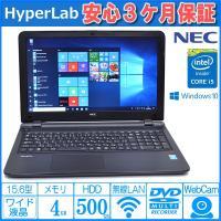 ■低消費電力で発熱も少ないCPUを搭載したNECのノートパソコンです。光沢のあるトップカバーで薄型の...