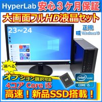 メモリ倍増4G→8G 新品SSD フルHD 大画面液晶セットPC 4コア Core i5 Windows10 マルチ USB3.0 DELL OPTIPLEX 7010