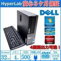 ■クアッドコアCPUを搭載した省スペース型デスクトップPCです。グラフィックボードを2枚搭載していま...