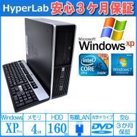 ■OSは Windows XP Professional 導入済み。省スペースタイプで場所を取らない...